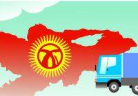 доставка в Киргизию из России