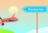 доставка товаров в Казахстан